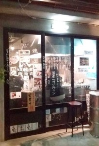 焼き肉ジビエ 罠 新橋店