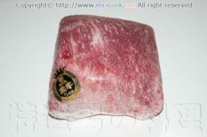 鹿児島黒牛ブロック1.8kg