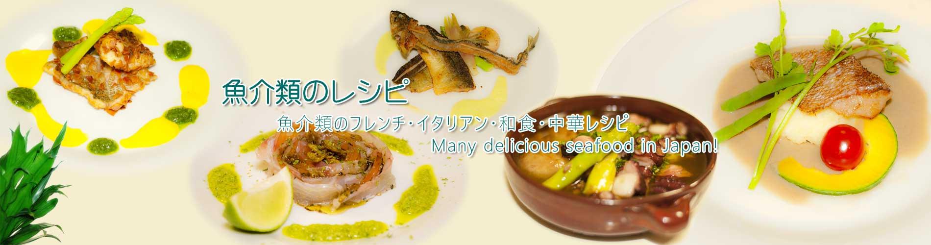魚料理、魚介類の料理レシピ集