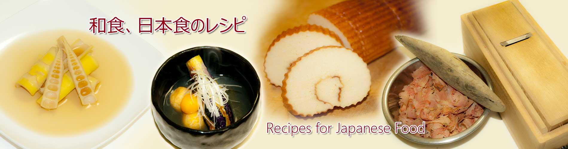 和食、日本食のレシピ集