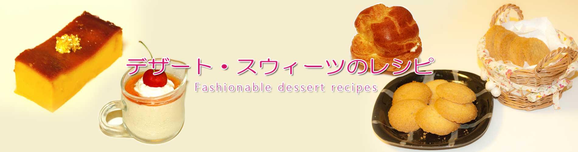 デザート、スイーツのレシピ集