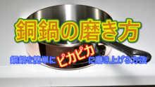 銅製調理機の手入れ