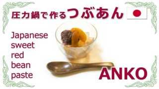 圧力鍋で作る粒餡のレシピ動画