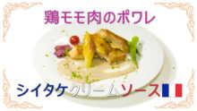 鶏モモ肉のポワレ椎茸クリームソース