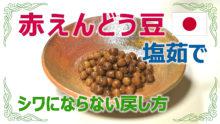 赤エンドウ豆の煮かた