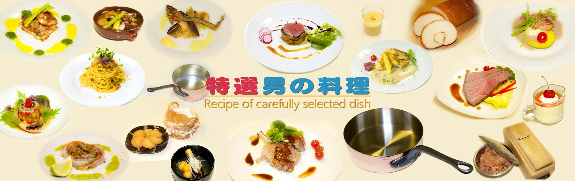 フレンチ、洋食のレシピ集