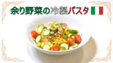 余り野菜の冷製パスタ