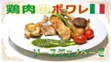 鶏肉のポワレ ソースジェノベーゼ