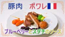 豚肉のポワレ ブルーベリーとスダチのソース