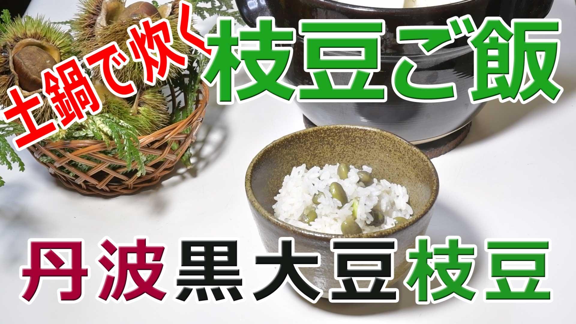 土鍋で炊く枝豆ご飯 丹波黒大豆枝豆を使った枝豆ご飯のレシピ