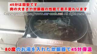 炊飯器の保温で45分加熱する