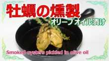牡蠣の燻製オリーブオイル漬け Smoked oysters pickled in olive oil.