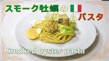 スモーク牡蛎のクリームパスタ [カキのオイル漬けを使ったクリームパスタ]
