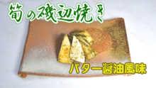 タケノコの磯辺焼きバター醤油風味