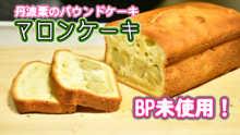 丹波栗のマロンケーキ