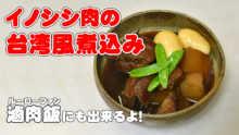 猪肉の台湾風煮込み